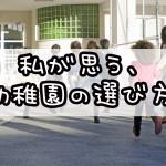 """幼稚園の""""選びかた""""を考える 其の1"""