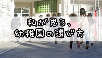 私が思う、幼稚園の選び方