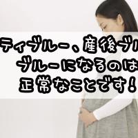 マタニティブルー、産後ブルー・・ ブルーになるのは正常なことです!