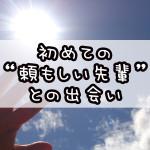 """ピカピカの新1年生!初めての""""頼もしい先輩""""との出会い"""