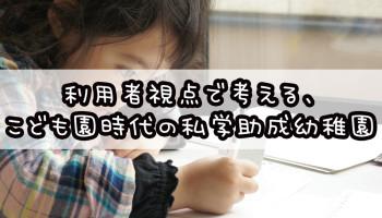 利用者視点で考える、こども園時代の私学助成幼稚園