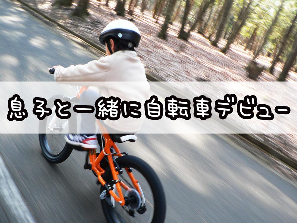 息子と一緒に自転車デビュー