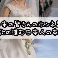 日本の皆さんのホンネ!?①晩婚化の進む日本人の本音とは?