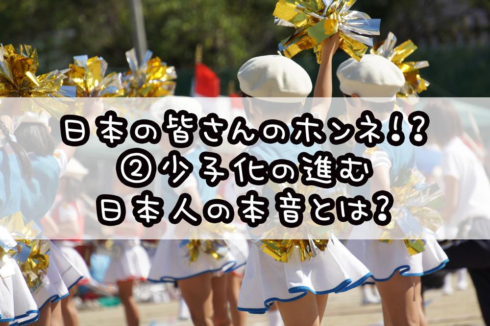 日本の皆さんのホンネ!?-②少子化の進む日本人の本音とは?