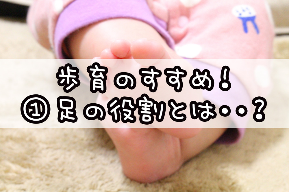 歩育のすすめ!①足の役割とは・・?