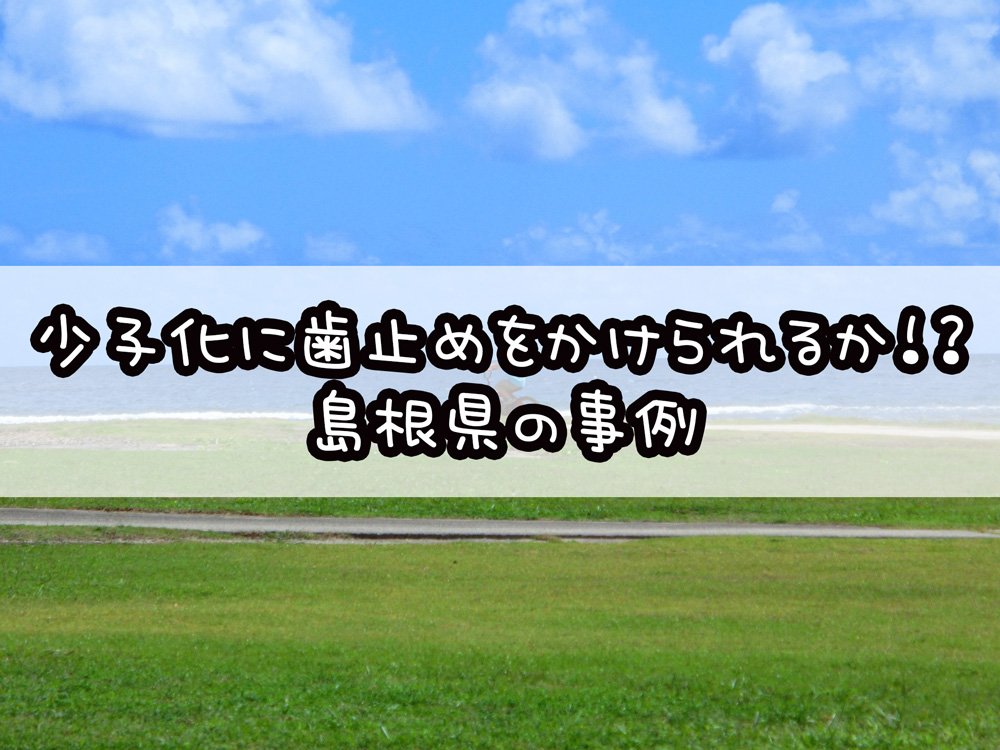少子化に歯止めをかけられるか!?島根県の事例