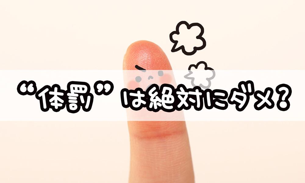 """""""体罰""""は絶対にダメ?2"""