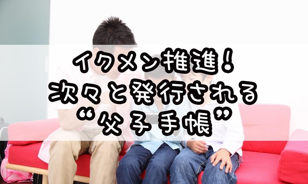 """イクメン推進!次々と発行される""""父子手帳"""""""