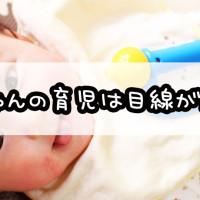 赤ちゃんの育児は目線が鍵!?