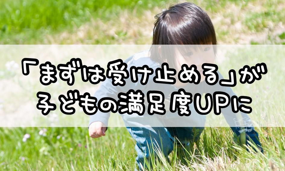 「まずは受け止める」が子どもの満足度UPに