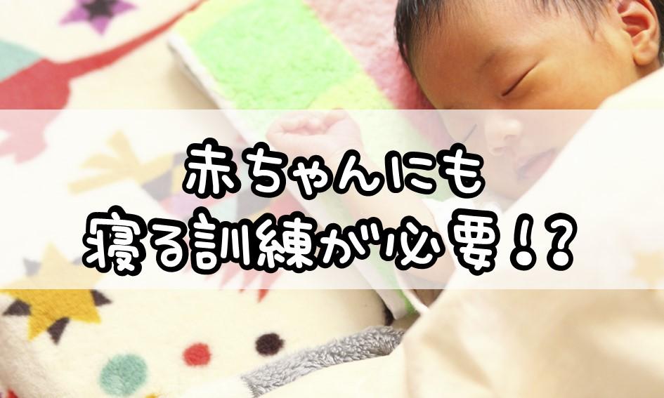 赤ちゃんにも寝る訓練が必要!?