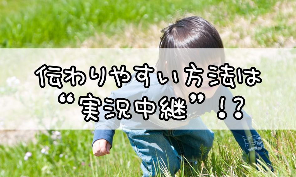 """伝わりやすい方法は""""実況中継""""!?"""