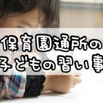 保育園通所の子どもの習い事
