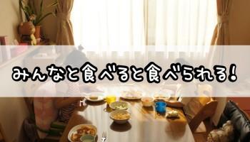 みんなと食べると食べられる!