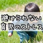 避けられない育児のストレス
