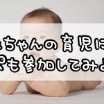 赤ちゃんの育児に、パパも参加してみよう!