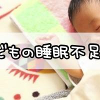 子どもの睡眠不足!?