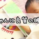 赤ちゃんに良質の睡眠を