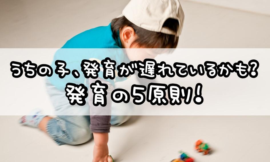 うちの子、発育が遅れているかも?発育の5原則!