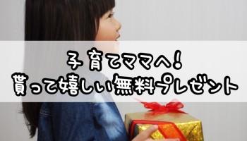 子育てママへ!貰って嬉しい無料プレゼント