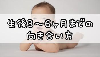 生後3~6ヶ月までの向き合い方