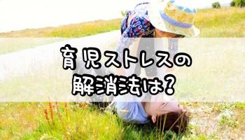ストレス解消法は?.pptx