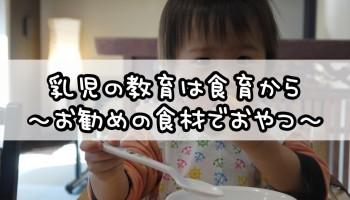 乳児の教育は食育から~お勧めの食材でおやつ~