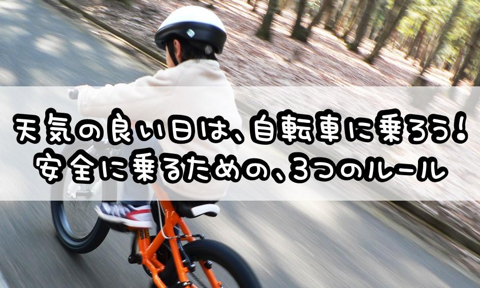 天気の良い日は、自転車に乗ろう! 安全に乗るための、3つのルール