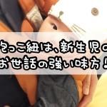 抱っこ紐は、新生児のお世話の強い味方!