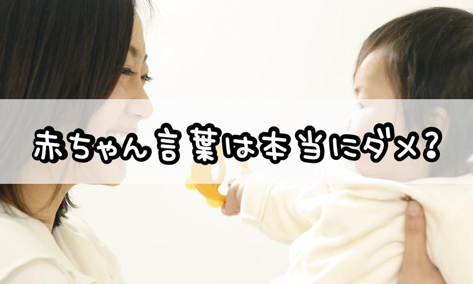 赤ちゃん言葉は本当にダメ?