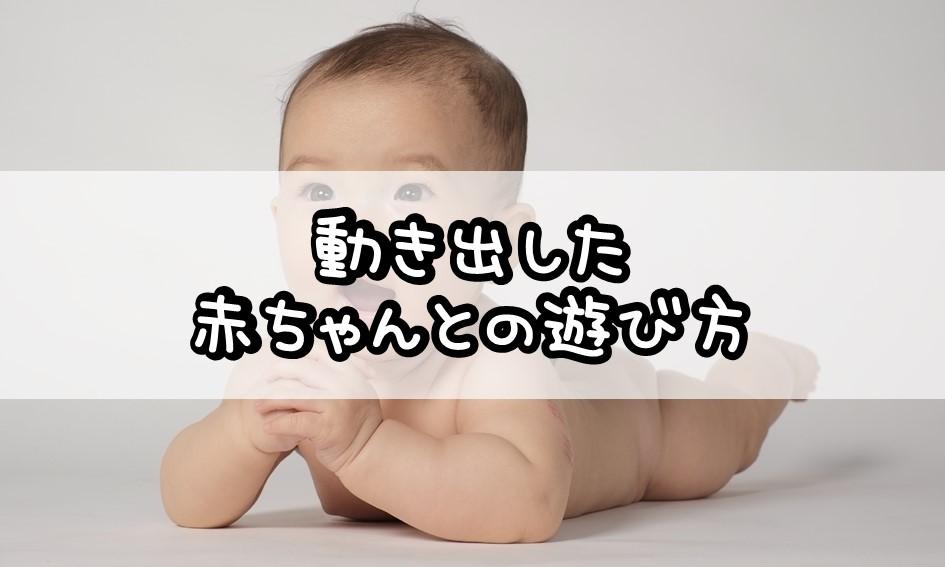 動き出した赤ちゃんとの遊び方
