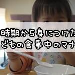 早い時期から身につけたい!子どもの食事中のマナー