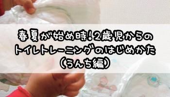 春夏が始め時!2歳児からのトイレトレーニングのはじめかた(うんち編)