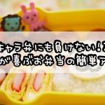 キャラ弁にも負けない!?子どもが喜ぶ お弁当の簡単アイデア
