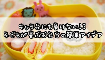 キャラ弁にも負けない!? 子どもが喜ぶ お弁当の簡単アイデア2