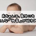 赤ちゃんは、意外にもこんな「物音」が好き!?