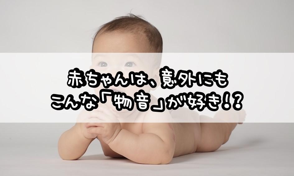 赤ちゃんは、意外にもこんな「物音」が好き!?2
