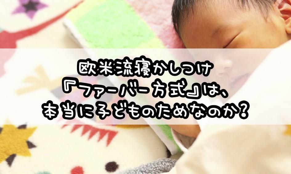 欧米流寝かしつけ『ファーバー方式』は、本当に子どものためなのか?