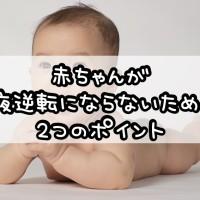 赤ちゃんが昼夜逆転にならないための、2つのポイント