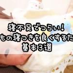 寝不足でつらい!子どもの寝つきを良くするための基本3選