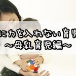肩に力を入れない育児を~母乳育児編~