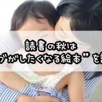 """読書の秋は""""ハグがしたくなる絵本""""を読もう"""
