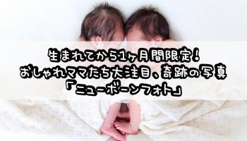 生まれてから1ヶ月間限定!おしゃれママたち大注目、奇跡の写真「ニューボーンフォト」