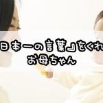 『日本一の言葉』をくれたお母ちゃん
