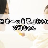 『 日本一の言葉 』をくれたお母ちゃん