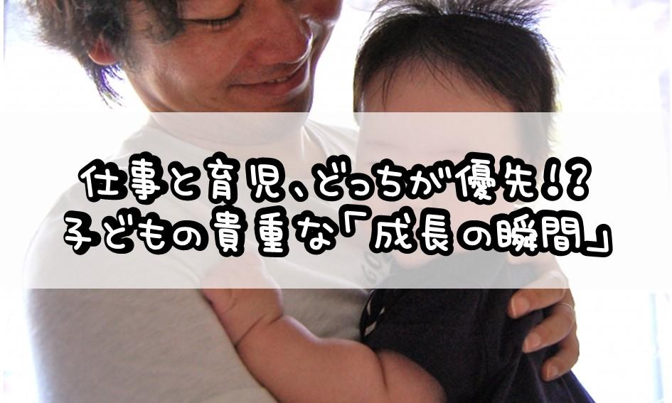 仕事と育児、どっちが優先!?子どもの貴重な「成長の瞬間」