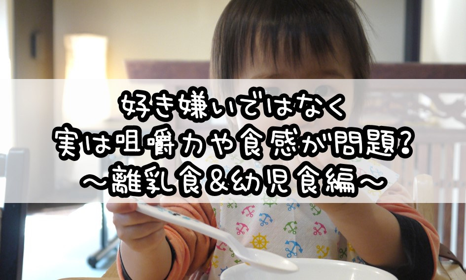好き嫌いではなく実は咀嚼力や食感が問題?~離乳食&幼児食編~