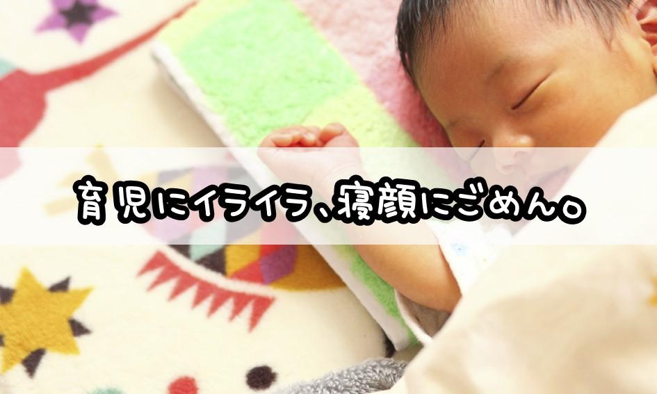 育児にイライラ、寝顔にごめん。