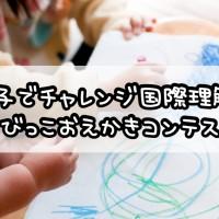 親子でチャレンジ国際理解! ちびっこおえかきコンテスト