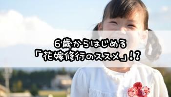 6歳からはじめる「花嫁修行のススメ」!?